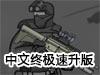 特种兵大作战中文终极速升版