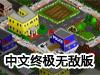 重建城镇2中文终极无敌版(重建僵尸大陆2中文终极无敌版)