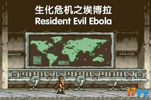 生化危机之埃博拉1
