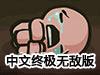 以撒的�Y合:羔羊的��怒中文�K�O�o�嘲�