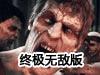 僵尸世界大战2终极无敌版