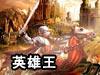 英雄王1.2无敌版之众王之王(版本更新)