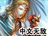 史诗战争5中文无敌版(地狱之门)
