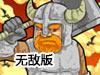 英雄塔防御战无敌版(保卫部落无敌版)