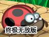 花园塔防战2终极无敌版(保卫西红柿2终极无敌版)