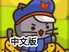 喵星人大营救3中文版(小猫突击队3中文版,锋线凯蒂背水一战)