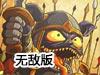 混乱怪物战场3无敌版