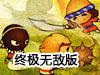 远古文明战争4终极无敌版