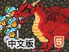 无尽的掠夺者0.6a中文版