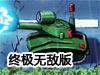 坦克守卫战终极无敌版