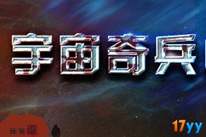 宇宙奇兵中文无敌版