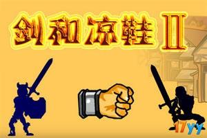 古罗马比武场2中文版