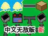 无尽的扩张中文无敌版(升级版)