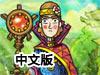 王子的决心中文版
