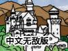 王国放置中文无
