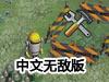 机器人建筑工中文无敌版