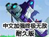猎人的生存日记中文加强版终极无敌耐久版(猎人求生2中文终极无敌耐久版)