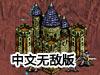 莫古王国中文无