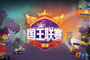 王位争夺战3中文版