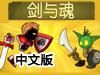 剑与魂中文版(附攻略)
