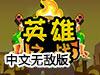 英雄之战中文无敌版