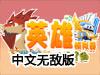 英雄模拟器之探险中文无敌版