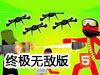 火柴人军队:团队大作战中文终极无敌版