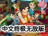 灵动喷射2-RPG中文终极无敌版