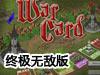 卡牌战争2终极无敌版