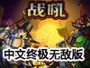 战场的呐喊3.0中文终极无敌版(战争号角3.0中文终极无敌版,战吼3.0中文终极无敌版)