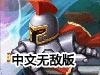超级米拉奇战记中文无敌版