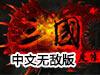 三国进度条中文无敌版