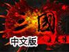 三���M度�l1.4中文版