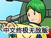战略防御2中文终极无敌版