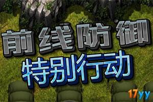 前线塔防特别行动中文资金无敌版