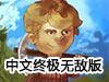 豌豆小子杰克中文终极无敌版