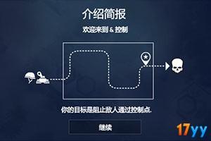 命令与征服:特种部队中文无敌版