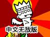 幽�`冒�U中文�o�嘲�
