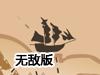 海盗的攻击无敌版