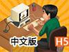 游戏开发模拟器中文版