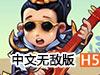 迷你三国中文无敌版