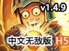 保卫钻石宝藏2v1.4.9中文无敌版