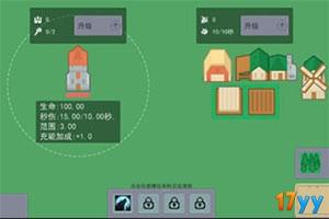 村�f防御中文版