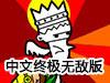 幽灵冒险中文终极无敌版