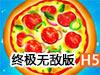 披萨放置大亨终极无敌版