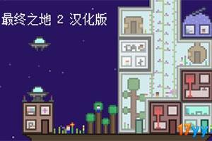 最终之地2中文版