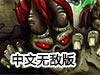 格鲁夫村的守卫者2中文无敌版