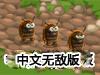 拯救花园塔防中文无敌版