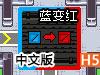 工厂任务中文版