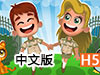 动物园放置中文版